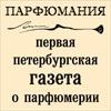 elinaarsenyeva: (парфюмания)