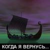 utflytter: (drakkar II)