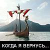 utflytter: (drakkar III)