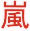 gnubutnes: (arashi kanji)