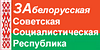 kaiwren: (ЗАбелорусская ССР)