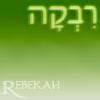 hakeber: (Rebekah/Rivkah)