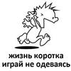 drfaust_spb: (жизнь коротка)