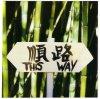 unallersimple: (this way)