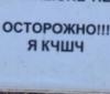 koshmar: (кчшч)