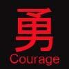 libraspirit2101: (Courage)