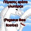 matt1993: (pegasus likes licorice)