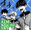 mousapelli: (aim for the sky)