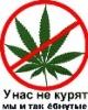 patteran: (у нас не курят)