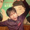 bankai: (うわぁぁぁぁ!)