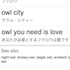 fred_mouse: screen cap of google translate with pun 'owl you need is love'. (owl)