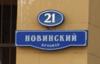 juli: 21 Novinskiy (america)