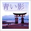 chazzbanner: (torii)