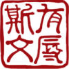 """adisgracetothescholars: red seal text on white background, saying """"a disgrace to scholars"""" in Chinese (Default)"""