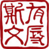 disgracetoscholars: Chinese characters meaning Disgraces to Scholars as a nameseal (Default)