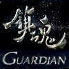 sid_guardian: Text icon: 镇魂 Guardian (SID Guardian)