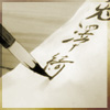 naye: an illustrated brush writing japanese characters (brushwriting)