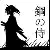 scriveyner: (HnS - Samurai)