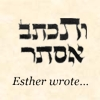 hatam_soferet: (esther)