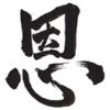 nova: my Chinese name (me: name, grace, me: chinese)