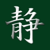 mrs_sweetpeach: (Serenity (Chinese; green background))