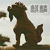 qilin: A qilin roof ornament silhouetted against the sky, overlaid with qilin in Chinese characters. (silhouette)