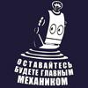 so_wa: (mehanik)