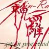 angelariel: (Shin-ra in the blood)