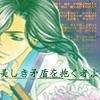 kawaii_gaara: (Tomomasa- sexy)