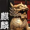 qilin: A roaring qilin statue picture labeled with Chinese characters. (bold)