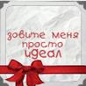 wol4ica: (зовите меня просто - ИДЕАЛ (16))