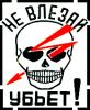 acb: (electroskull, danger)