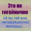 100yanova: (не гигейнично)