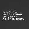 100yanova: (непонятная ситуация)