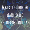 100yanova: (мы с тишиной)