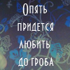 100yanova: (любить до гроба)