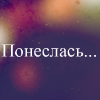 100yanova: (понеслась)