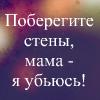 100yanova: (поберегите стены)