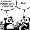 glagolik: (и че?)
