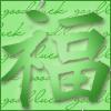 rynne: (good luck kanji)