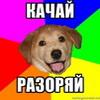 o_huallachain: (качай-разоряй)