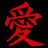 gaara: the kanji for love, black bg (nt: love bl)