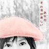 elyse: (morning musume: nacchi - pink beret)