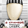 azurelunatic: cartoon mugshot of an lj user head holding a sign declaring it a spammer and a loser (spammer)