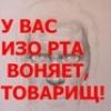 old_al: Вонь (Вонь)