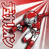 duklyon_red: ([Defender] chibi suit)