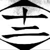 specimens: (十二) (Default)