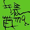 lorwolm: (Tsitao-utna's pencil#2)