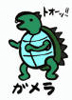 silveradept: A cartoon-stylized picture of Gamera, the giant turtle, in a fighting pose, with Japanese characters. (Gamera!)