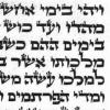 kass: the megillah of Esther (megillah)